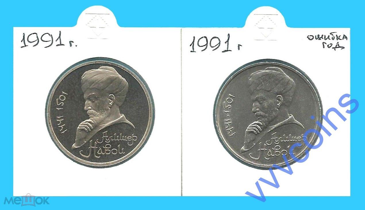 Монеты пруф и ац монеты в твери купить