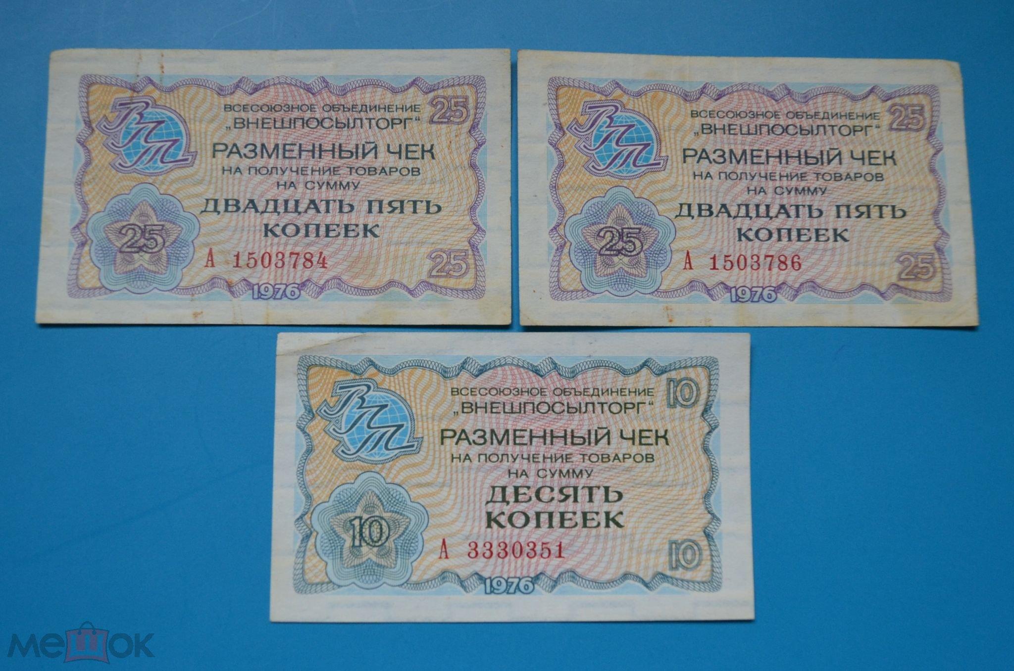 Разменный чек 1976 года цена цена монет россии 1 копейка
