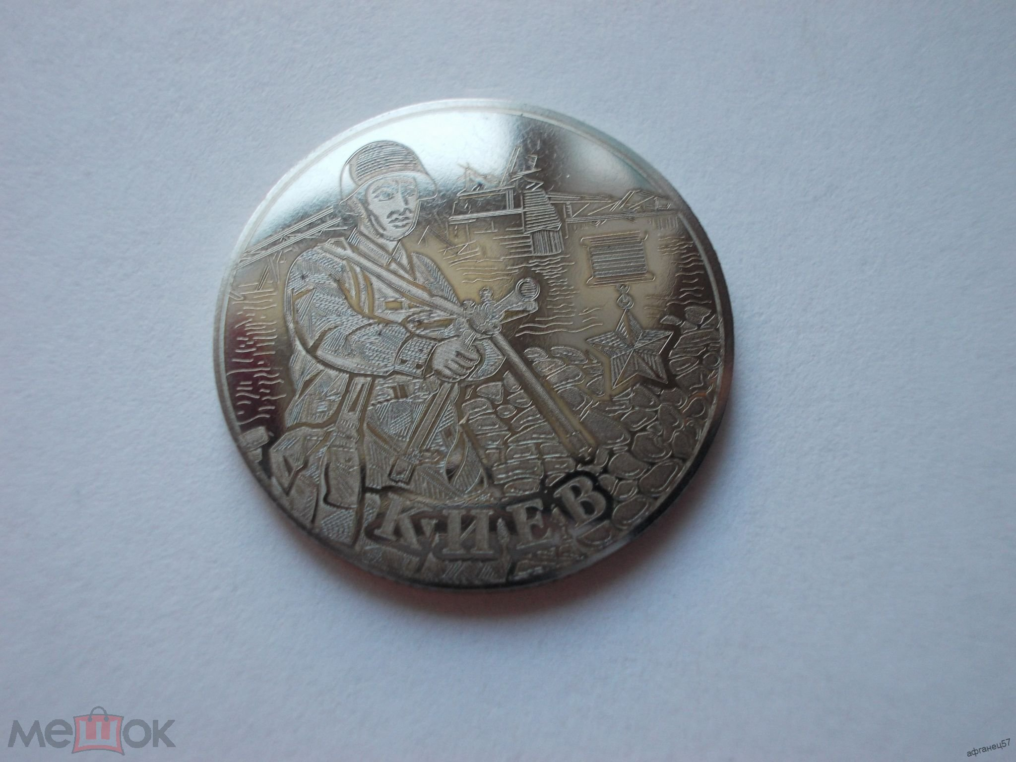 Монета брестская крепость герой монета ольга
