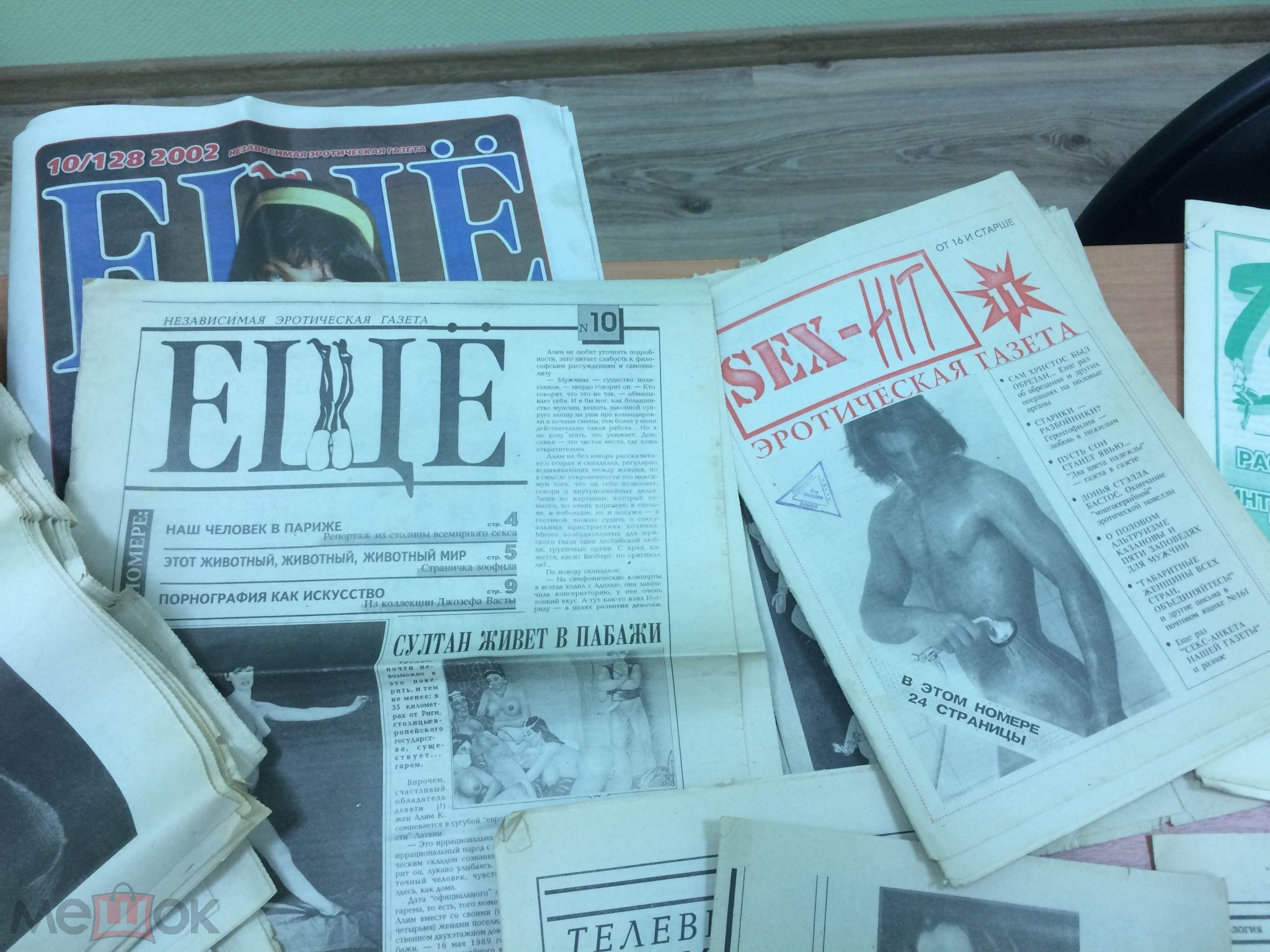Коллекцию газет и журналов о сексе продам