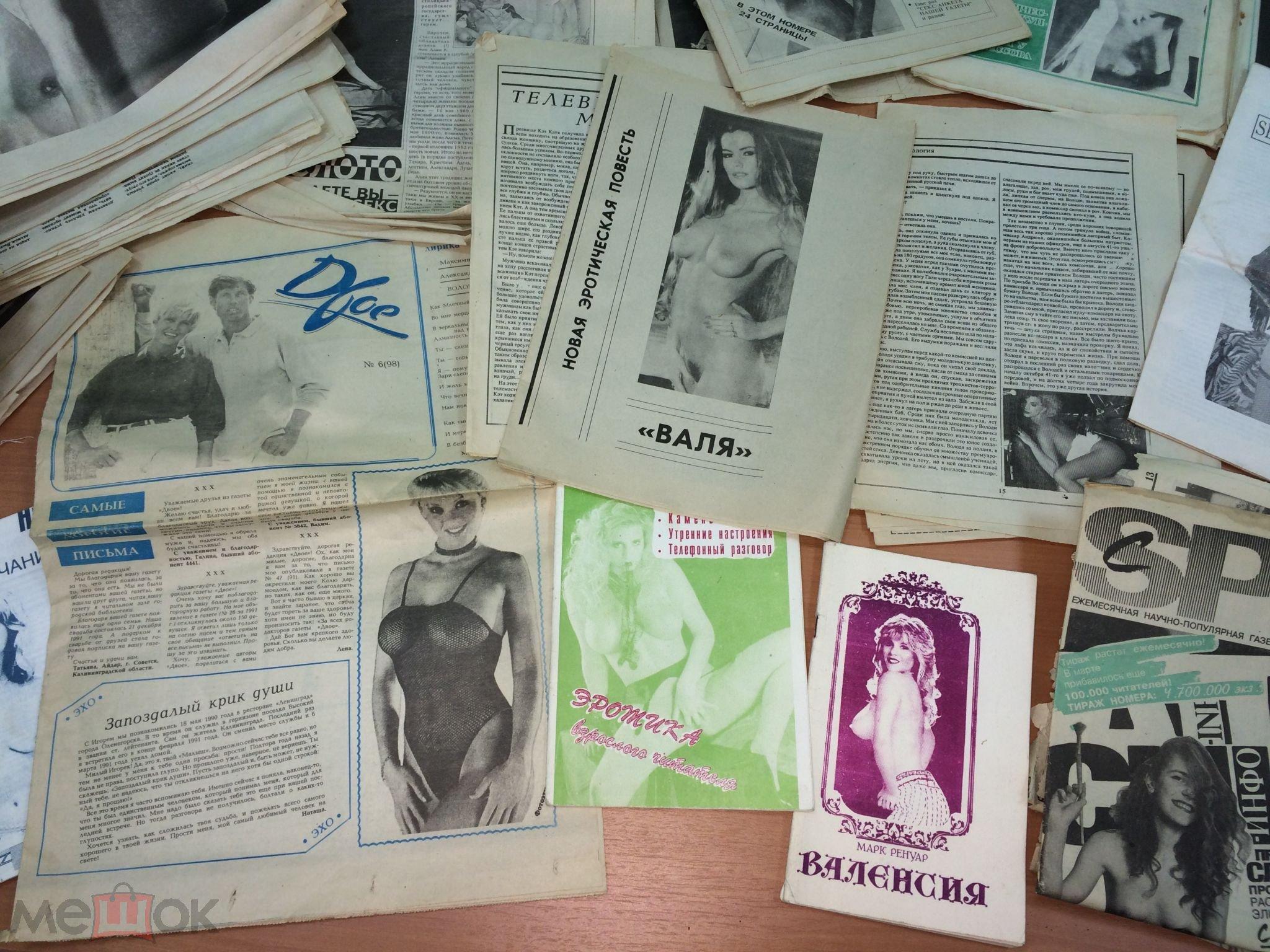 Сестрички нимфоманки Юлия и Йетта (1982)