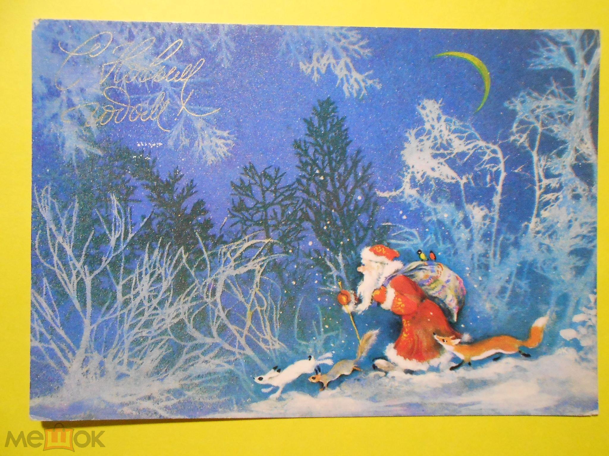 Советские новогодние открытки исакова