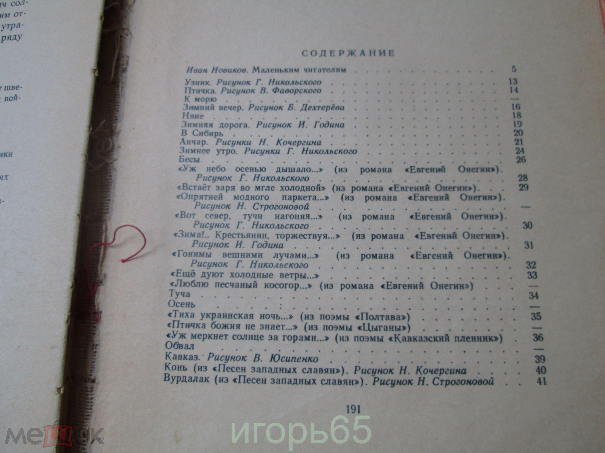 А.С.Пушкин   Стихи и Сказки   Детгиз 1957 г