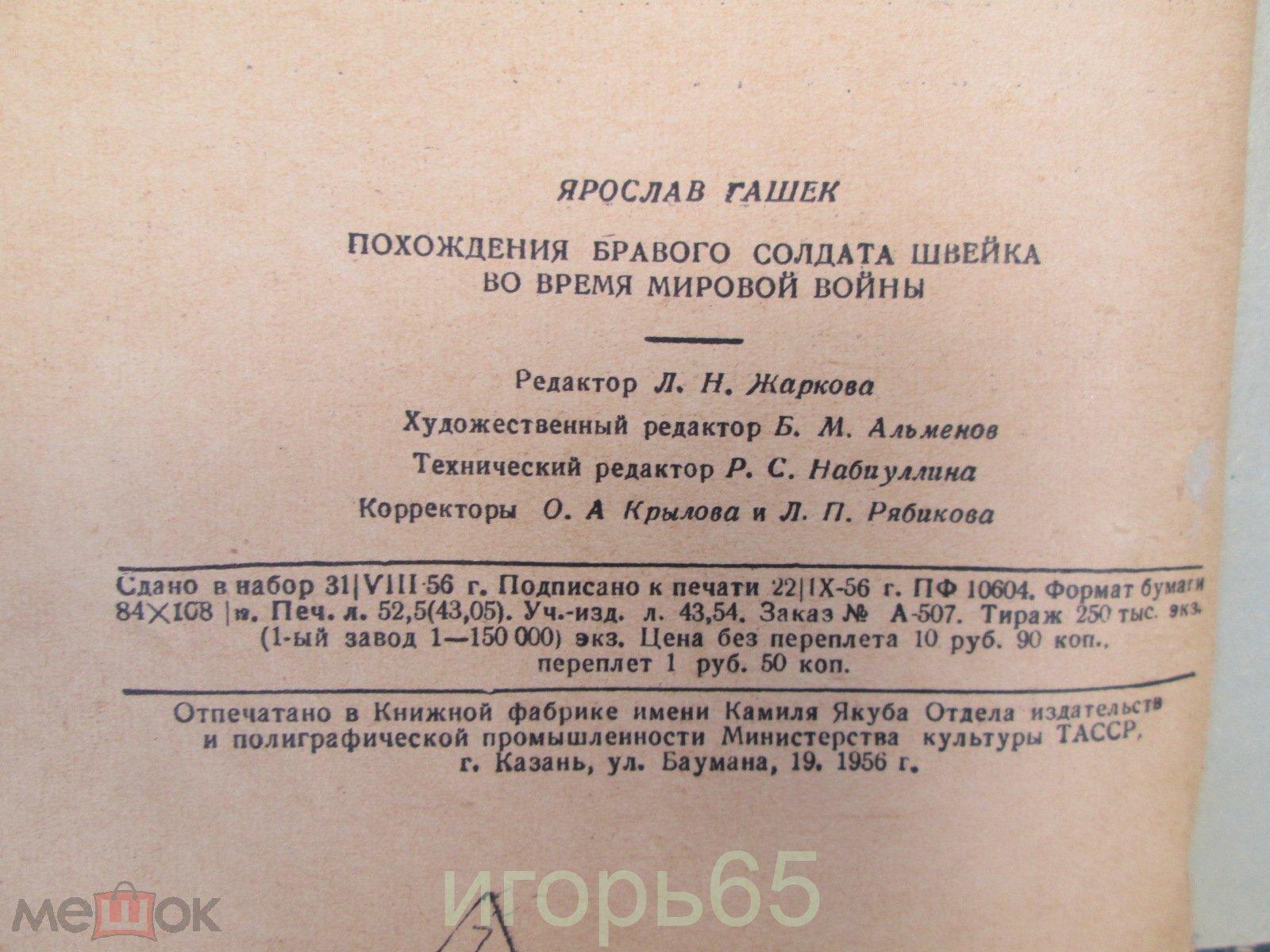 Книга Сказки    Ярослав Гашек   Похождение бравого солдата Швейка  1956  Тираж!!!