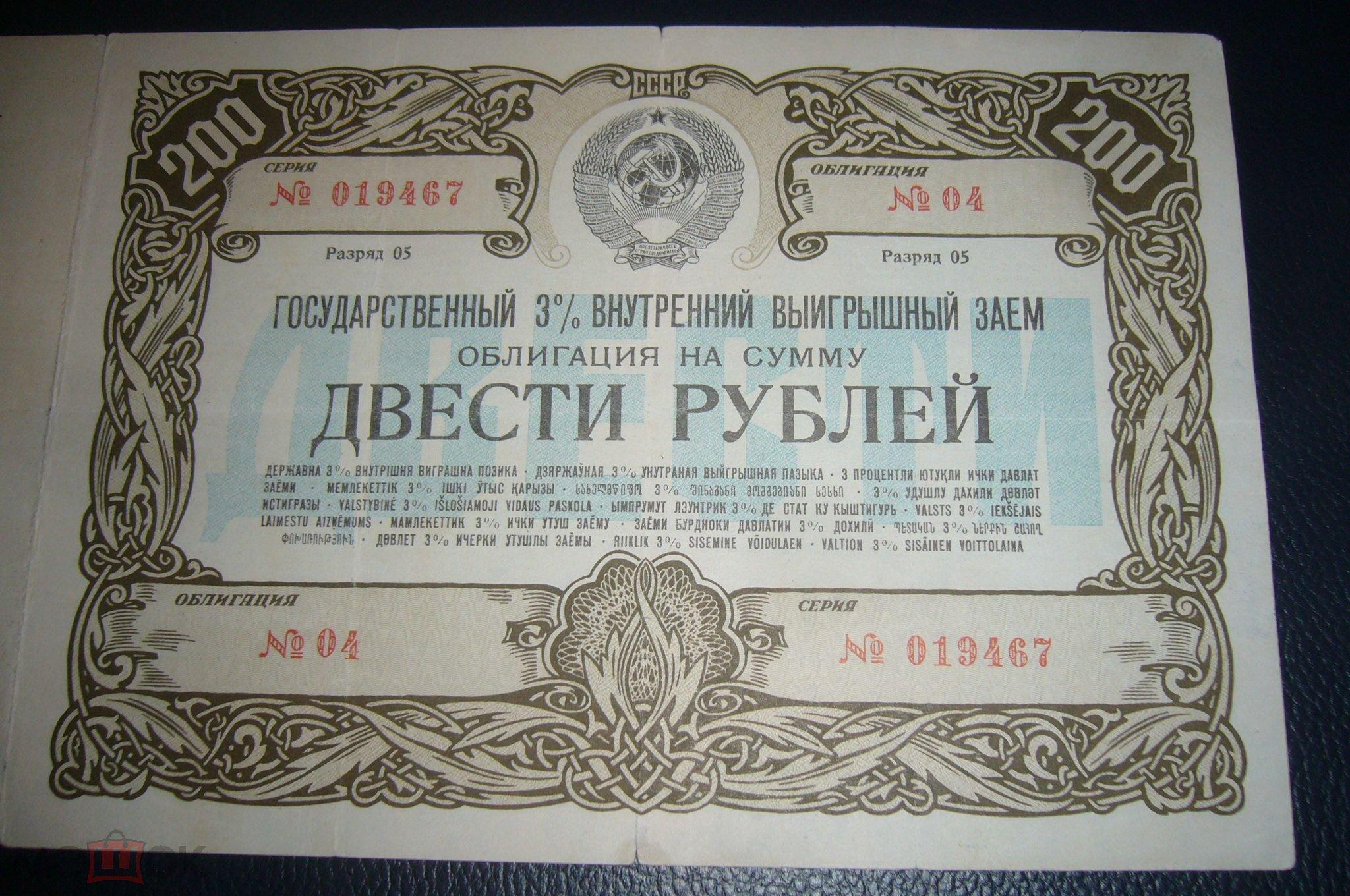 облигации государственного внутреннего выигрышного займа ссср