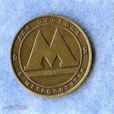 Жетон для прохода в метрополитен санкт петербург где можно продать монеты рубль 1997