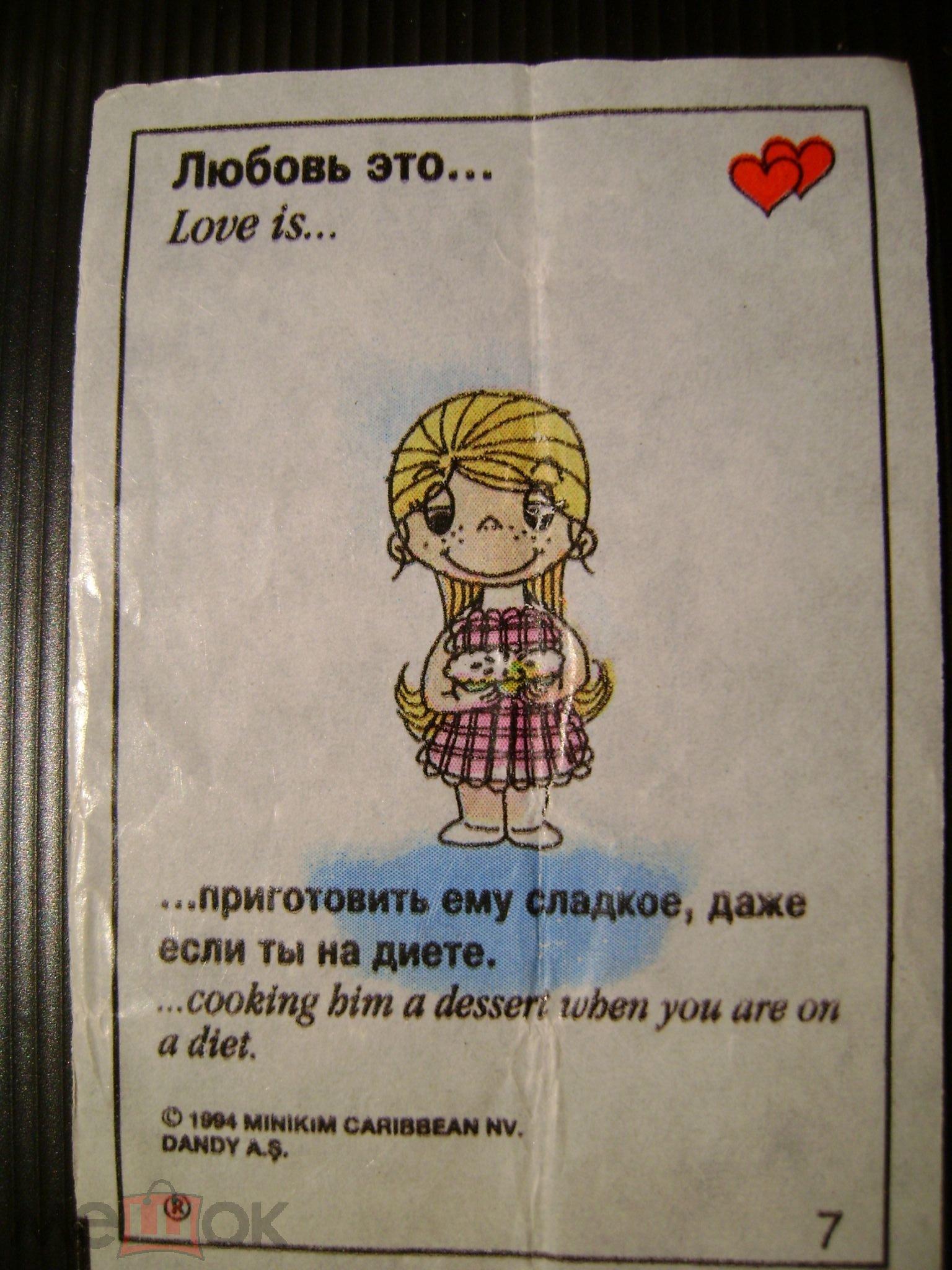Любовь это картинки жвачки с надписями, открытки для байкера