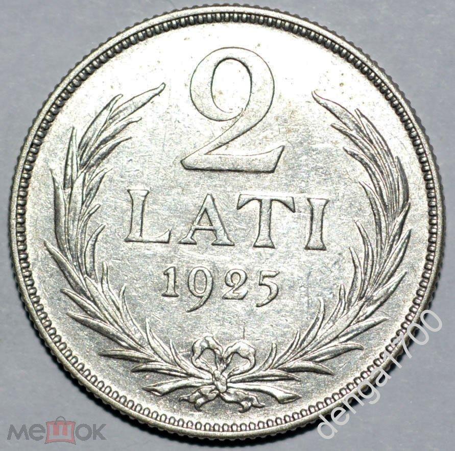 2 лата 1925 года цена серебро монеты приднестровья купить