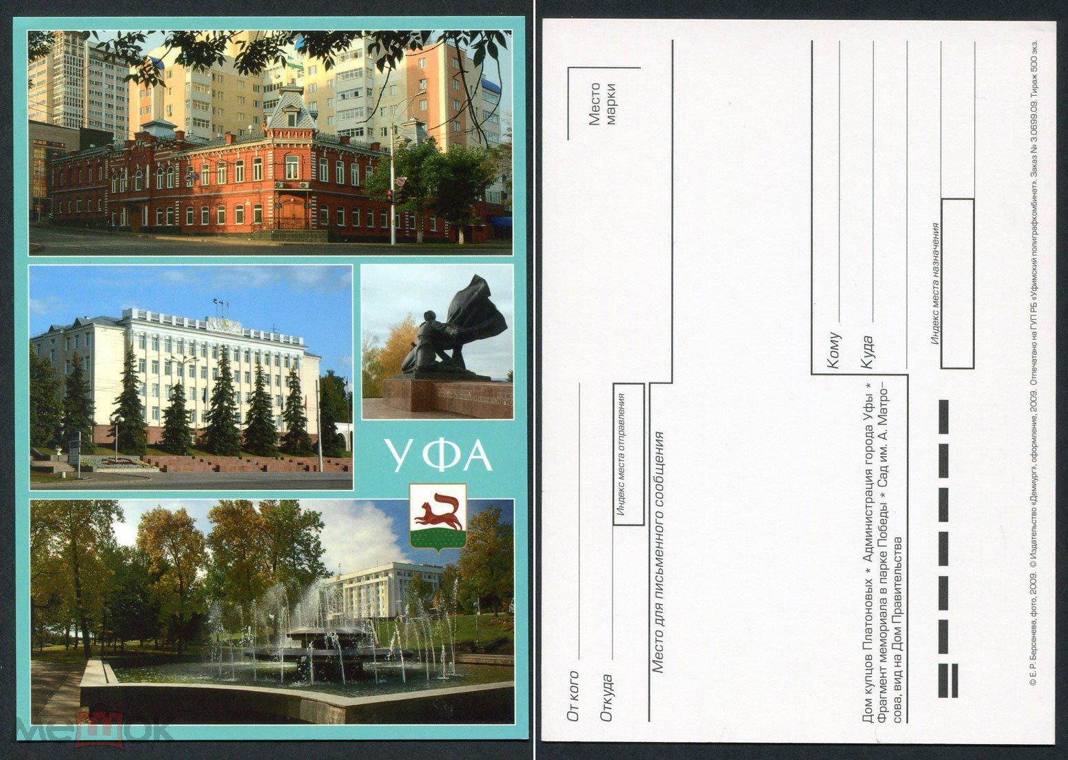 Открытка, открытки виды уфы