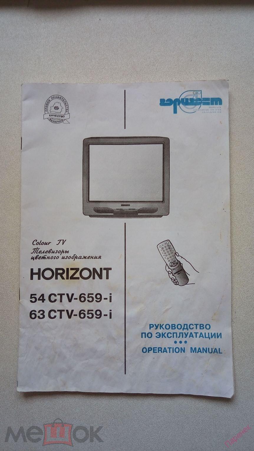 Инструкции телевизоры горизонт