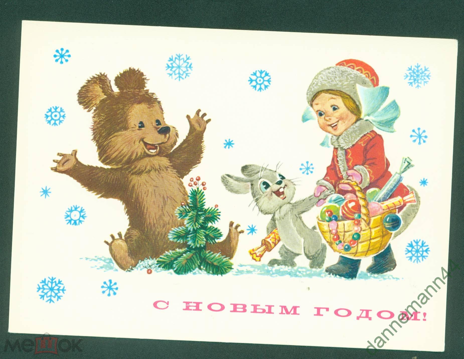 Картинки для, редкие открытки ссср зарубина