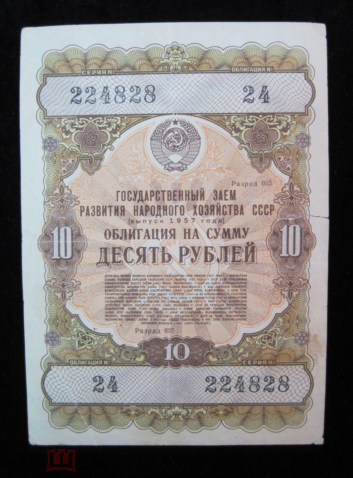 государственный займ 1957 года россельхозбанк повторная заявка на кредит