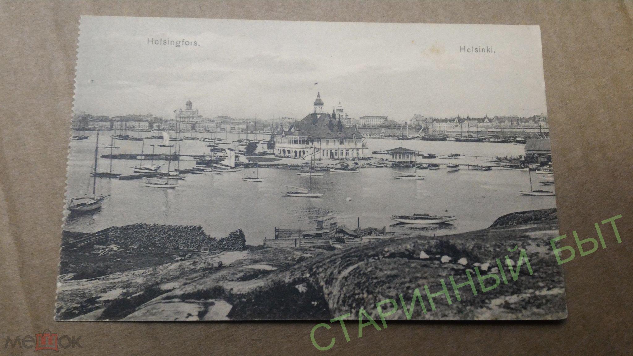 Старые открытки хельсинки, лужа смешная днем