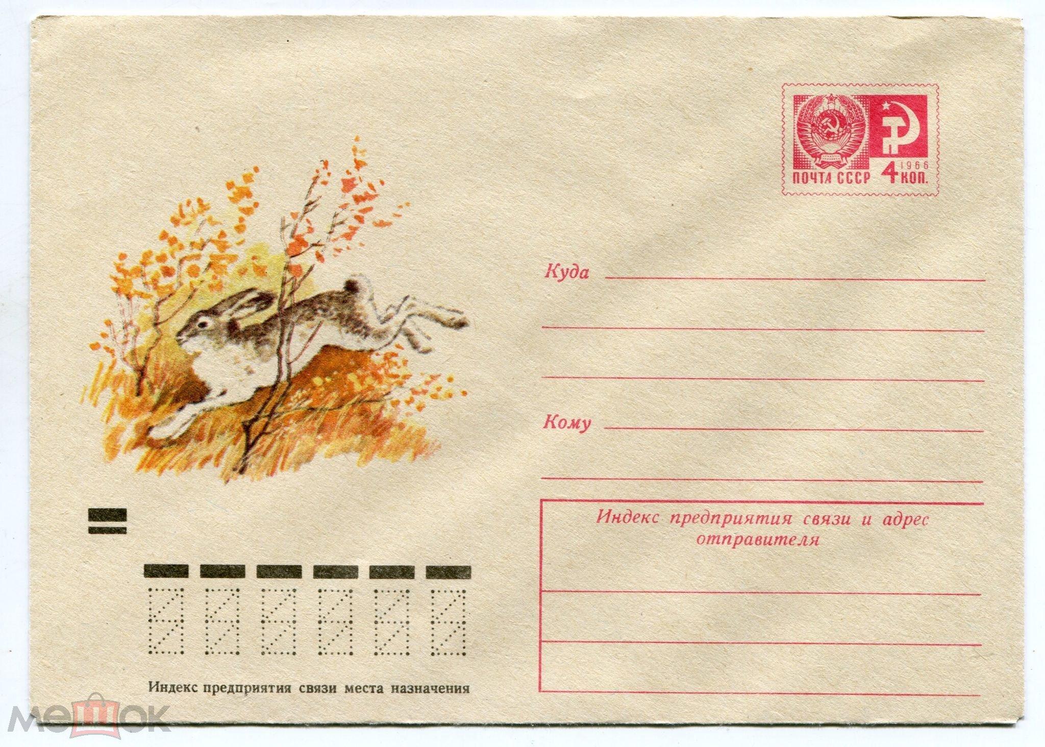 Открытки и конверты ссср цена, позитивного дня