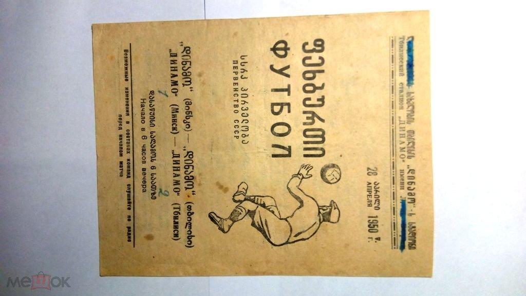 Футбольные программки. Первенство СССР 1941,1949,1950 года. 19 шт. Стадион им. Л.П.Берия. г. Тбилиси