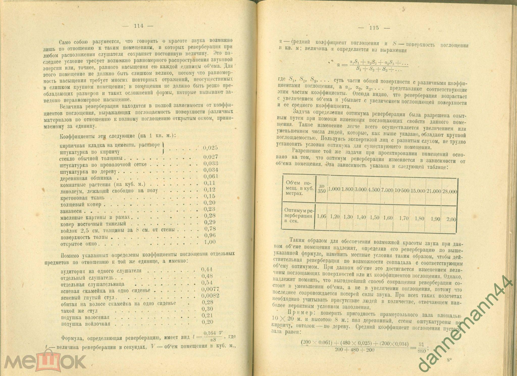 КНИГА ПЛАНИРОВКА УСТРОЙСТВО И ОБОРУДОВАНИЯ ЗДАНИЙ 1927 года. РЕДКОСТЬ. ОТЛИЧНЫЙ СОХРАН.