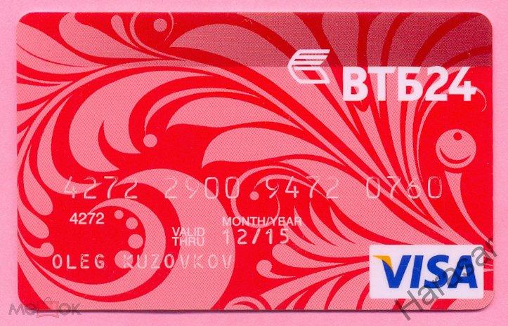 банк втб кредитно дебетовые карты