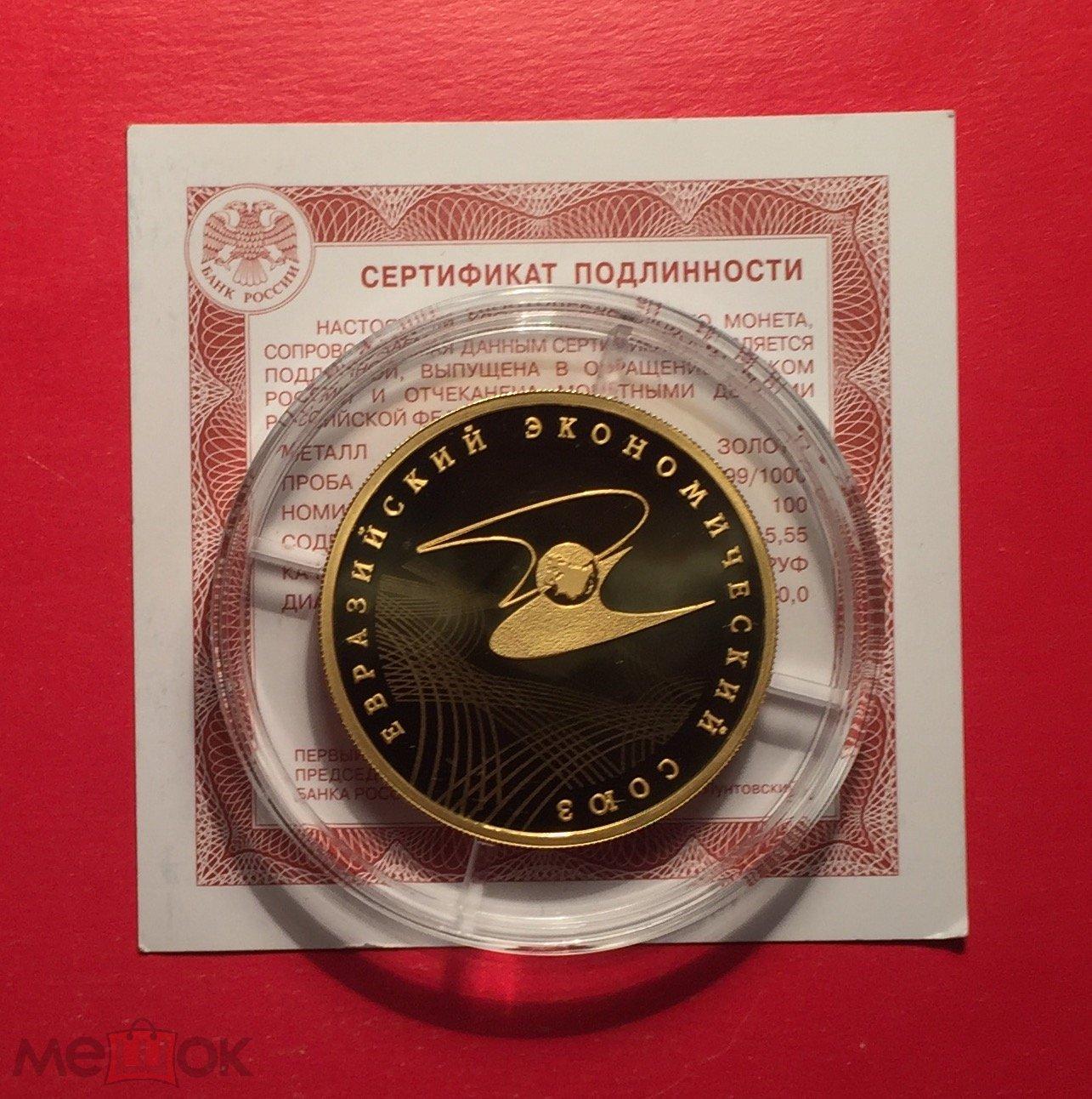 100 рублей евразийский экономический союз перуин