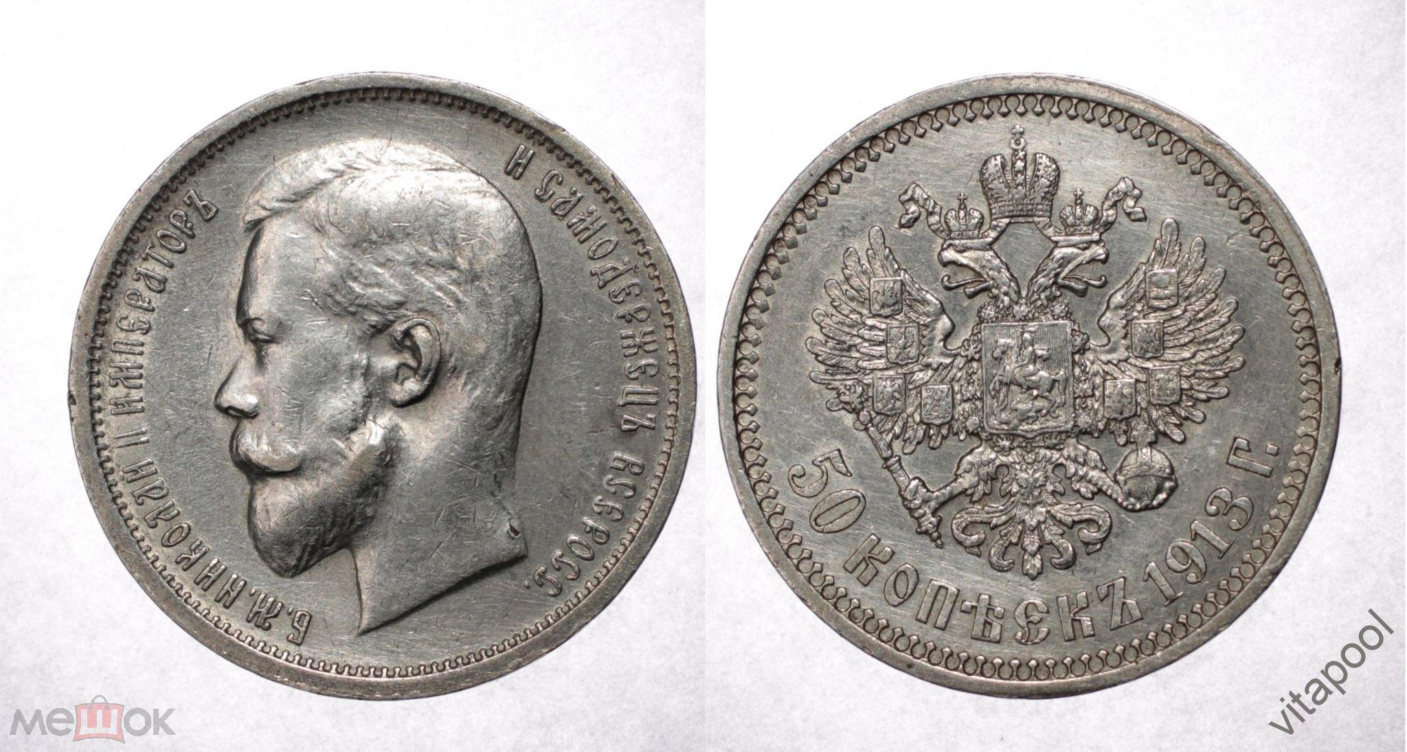 50 копеек 1913 вс олби дипломат