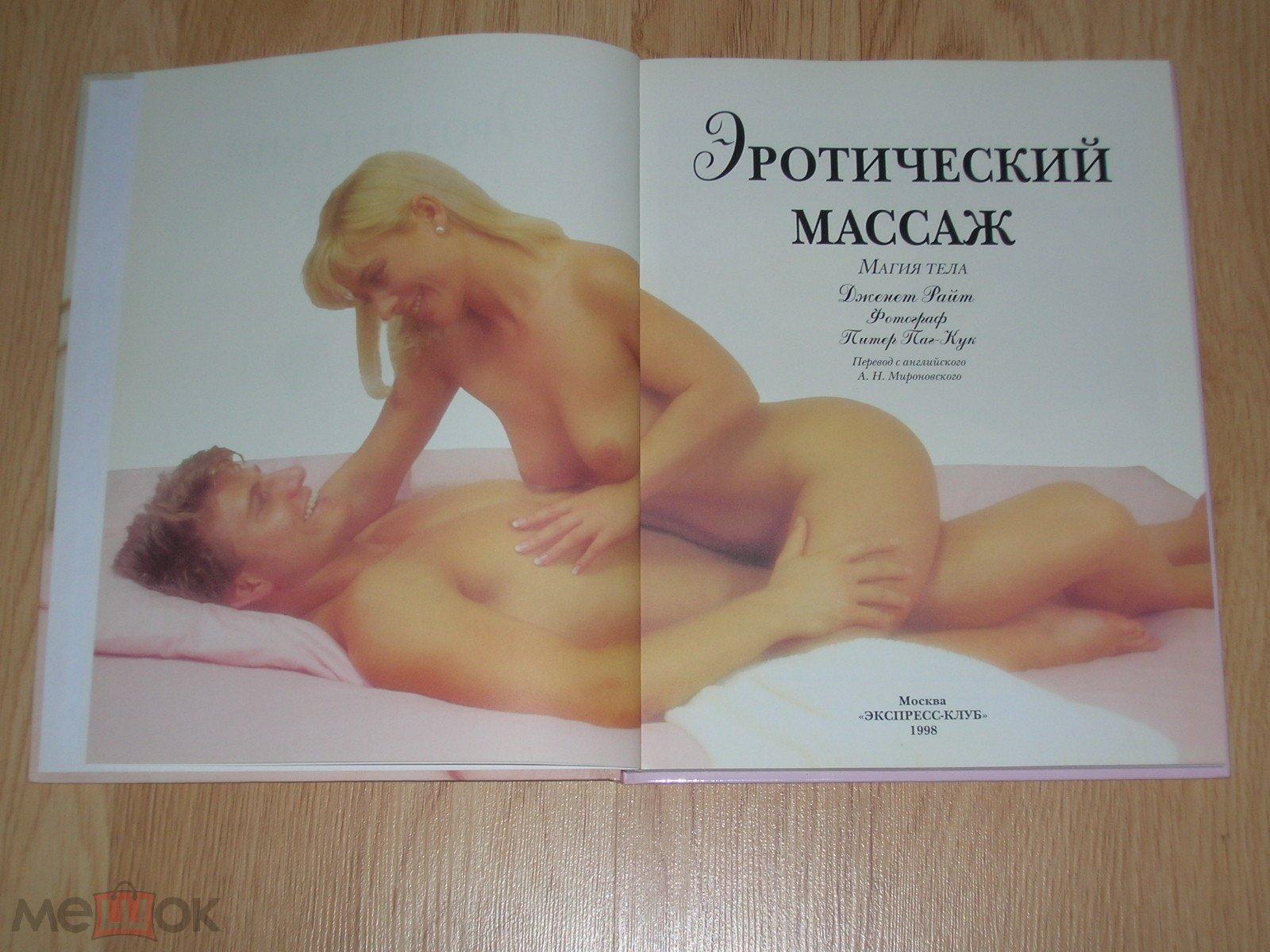 Книга об эротическом массаже возбудить девушку эротическим массажем