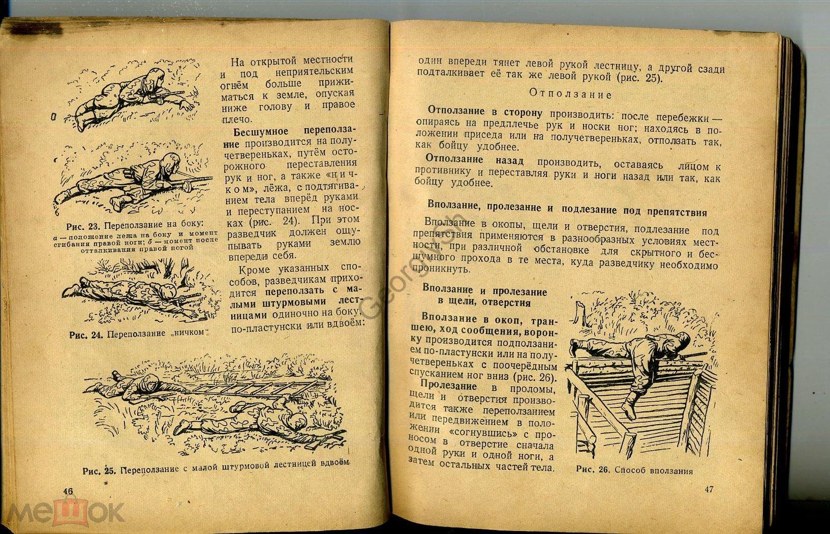 Булочко к т подготовка разведчика воениздат 1945 г