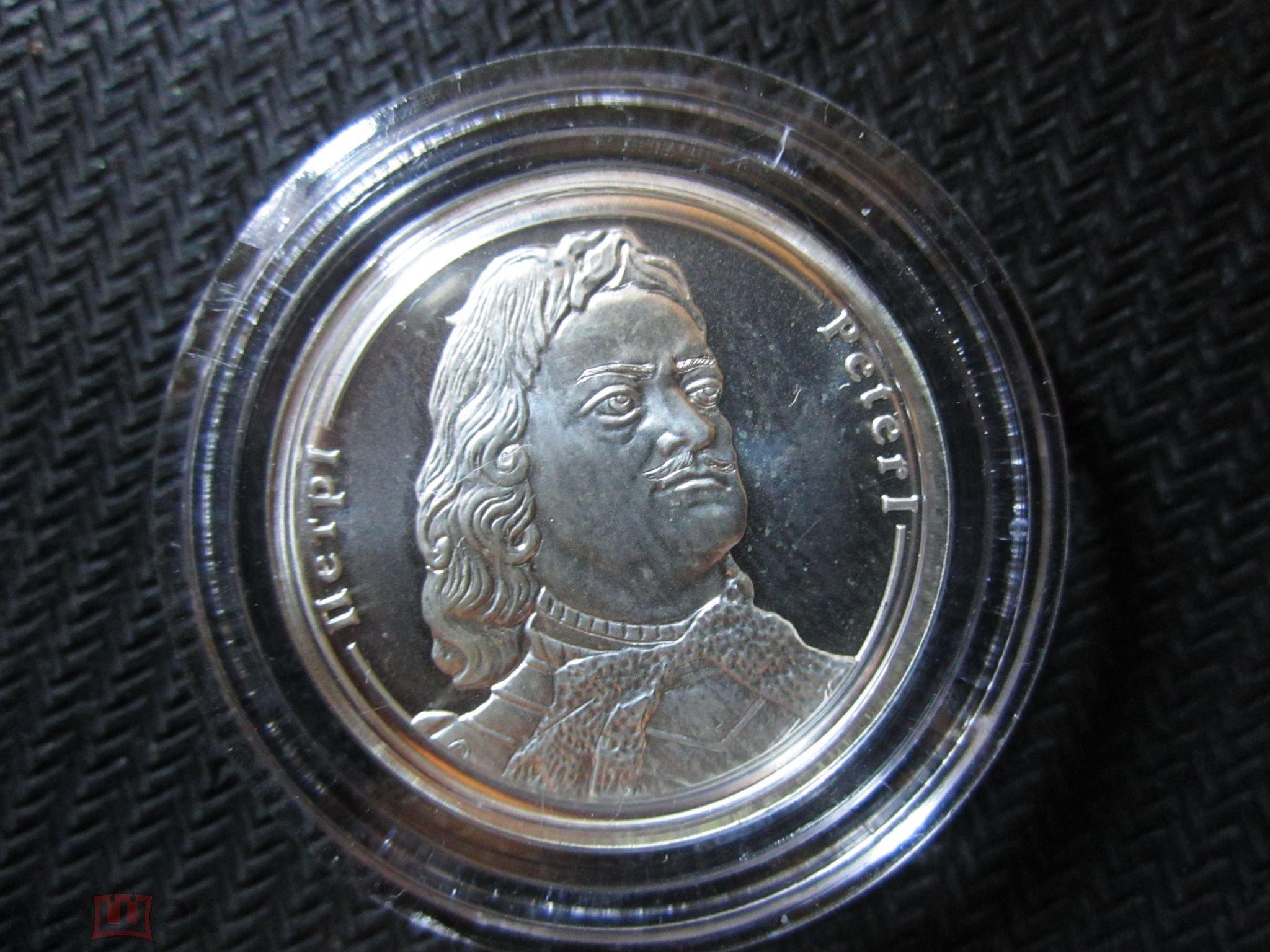 Императорский монетный двор коллекция медалей правители россии союз железа с никелем