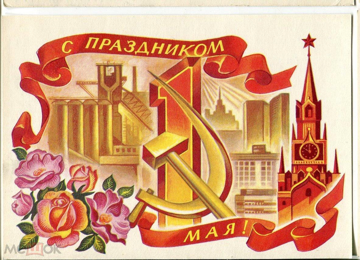 Первомайские открытки 70-х, фото оформить открытку