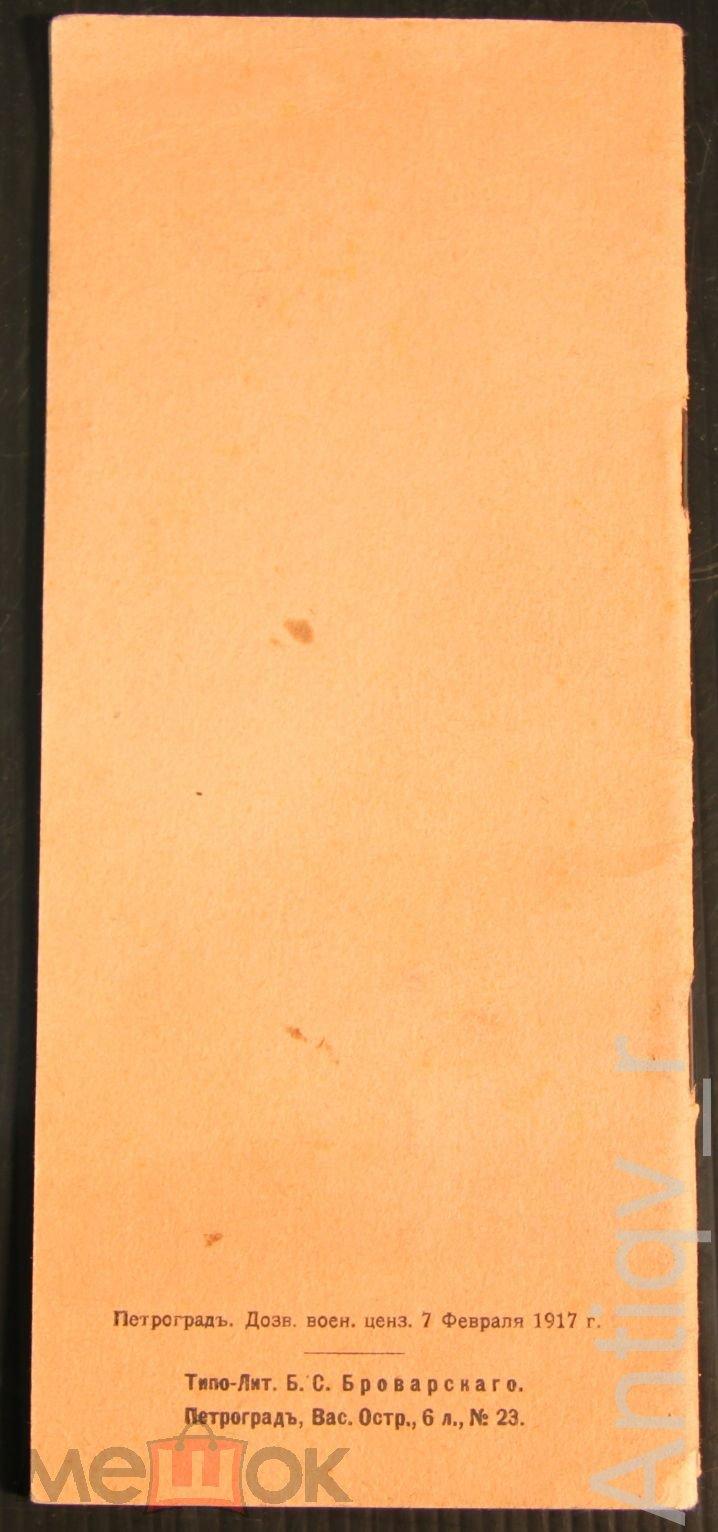 Каталог 45 передвижной выставки. Россия, 1917 год.