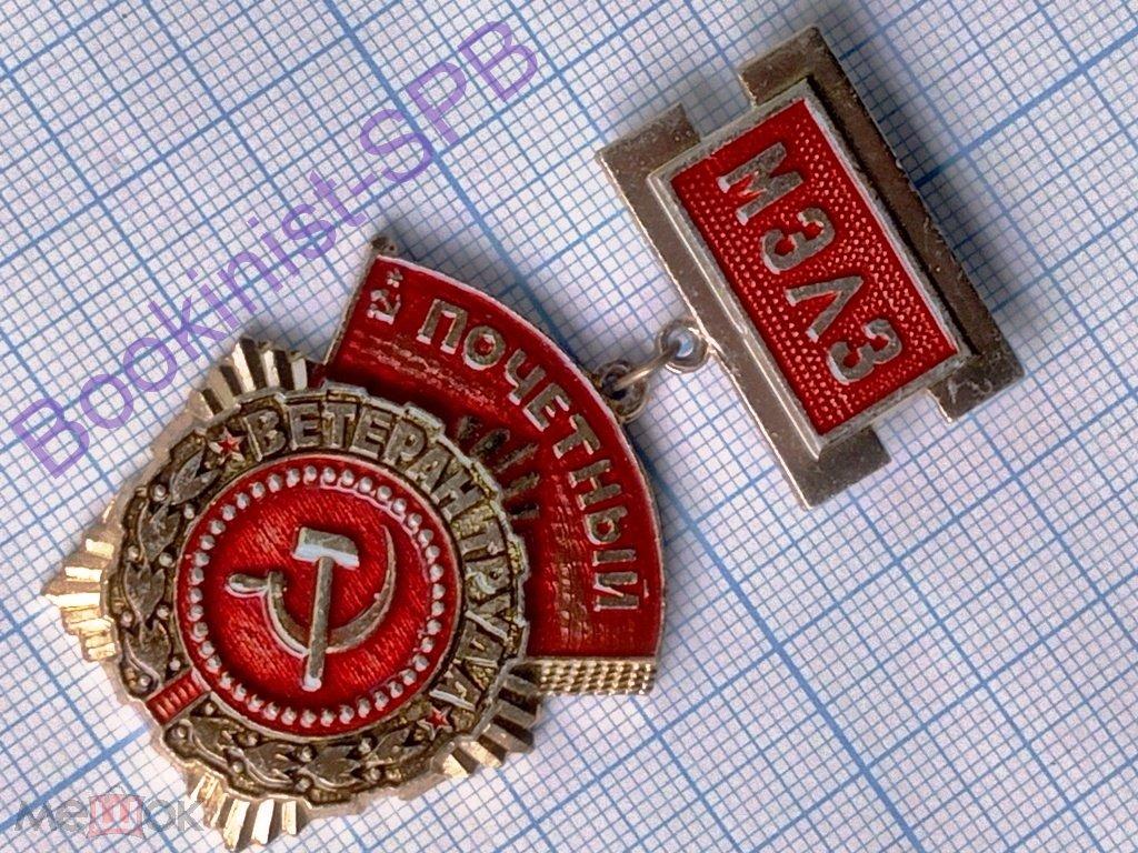 Днем работника, ветеран труда открытки