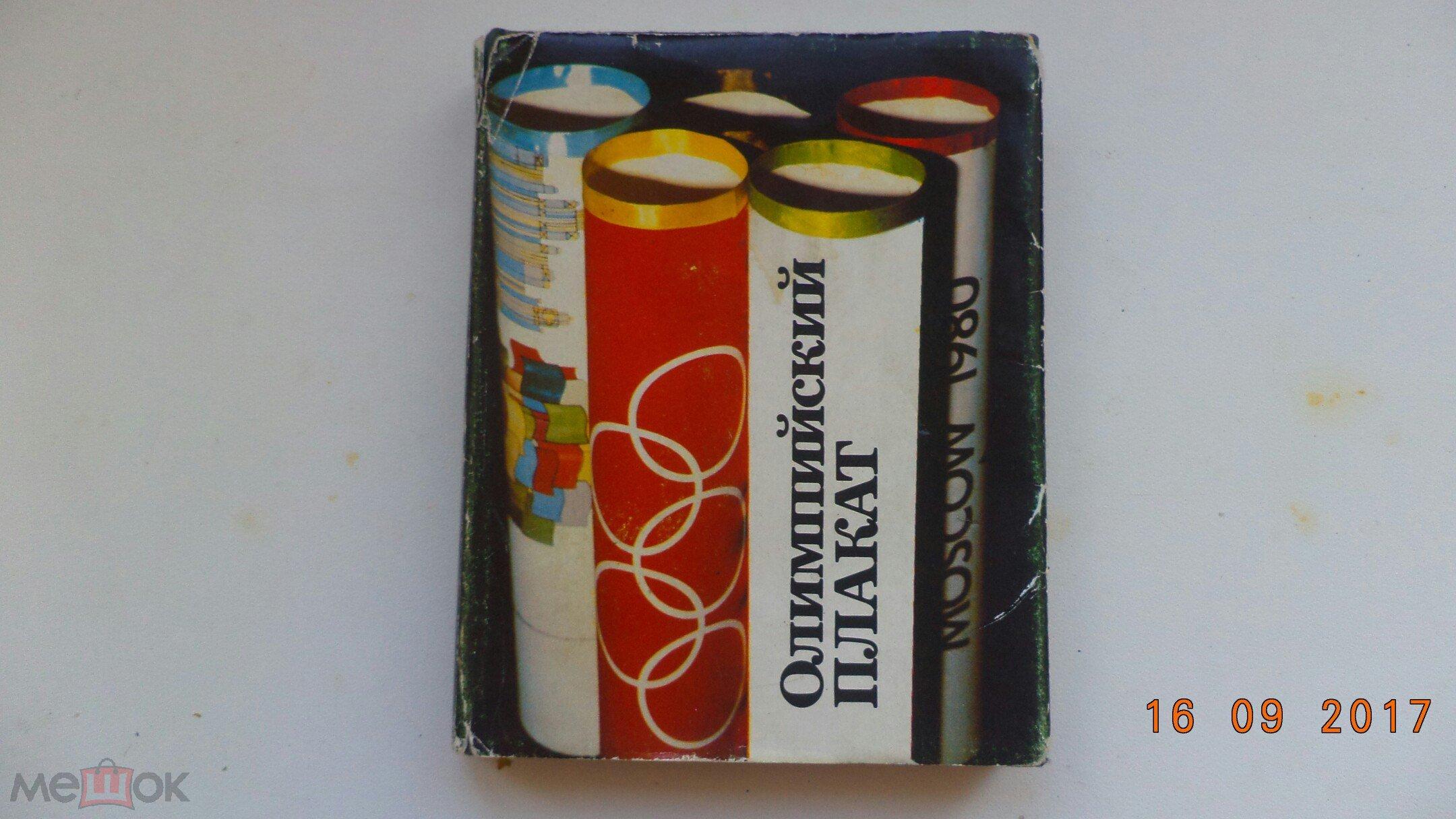"""РЕДКАЯ книжка-миниатюра """"ОЛИМПИЙСКИЙ ПЛАКАТ"""" 1981 год"""