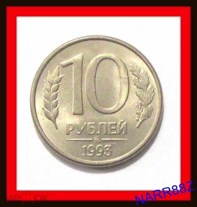 Цена монеты 10 рублей 1993 года ЛМД, немагнитные: стоимость по ... | 827x785