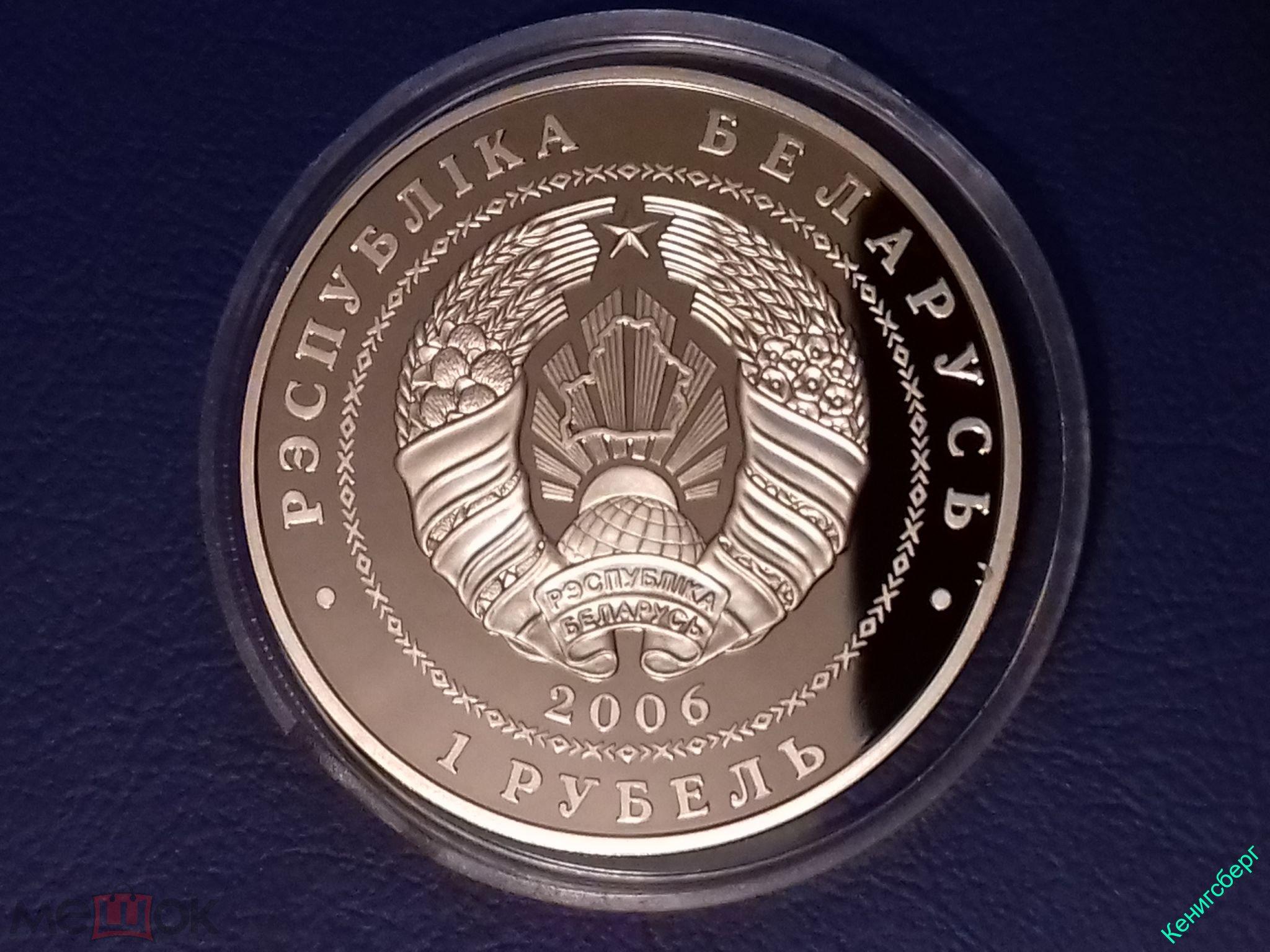 1 рубль 2006 Белоруссия велоспорт