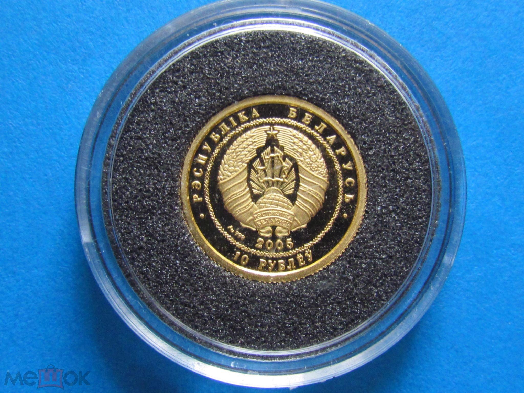Монета балет 10 рублей беларусь золото чистка никелевых монет ссср