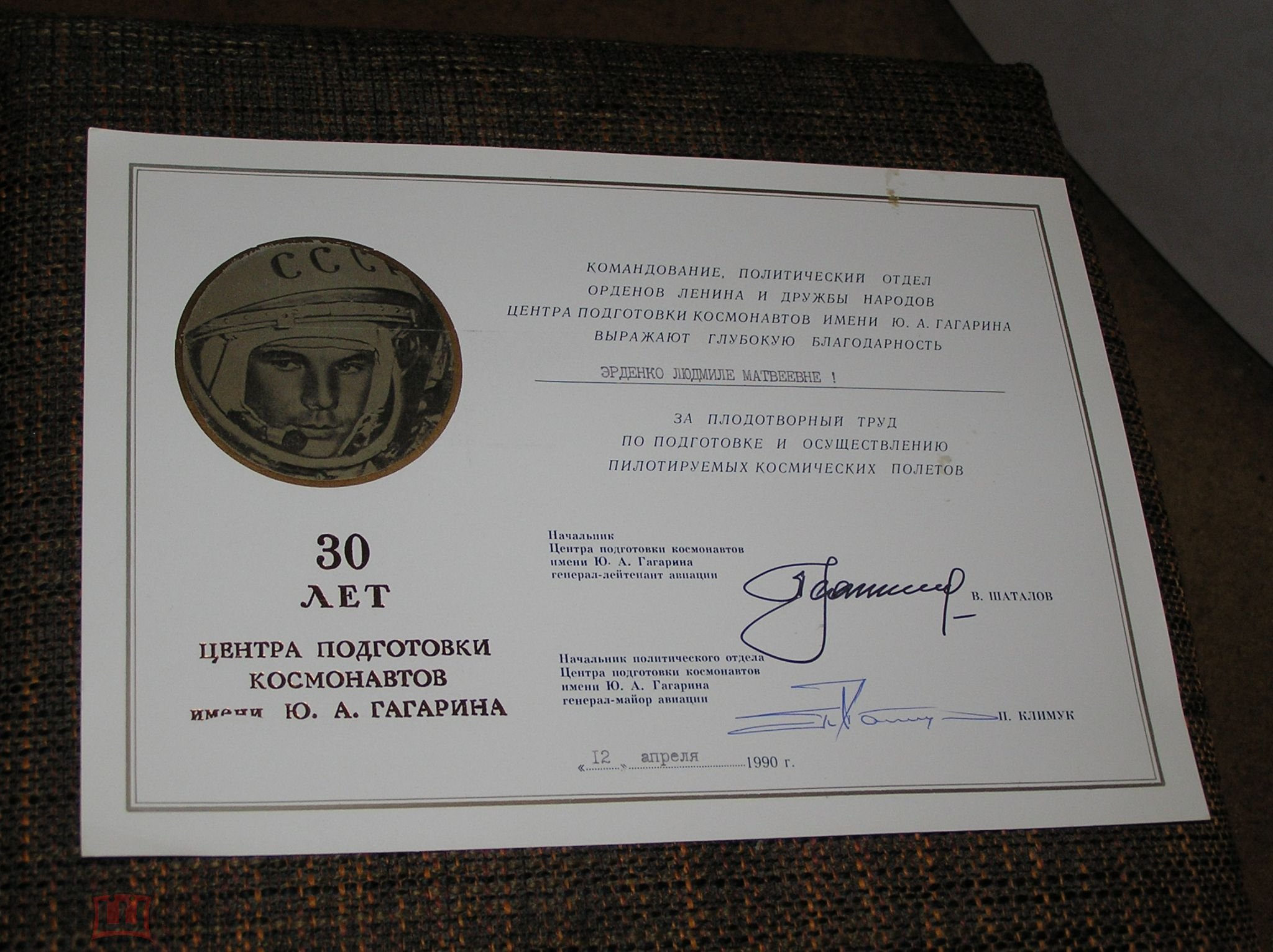 Диплом имени Ю А Гагарина за подписью космонавтов А Леонова и П  Все фото на одной странице