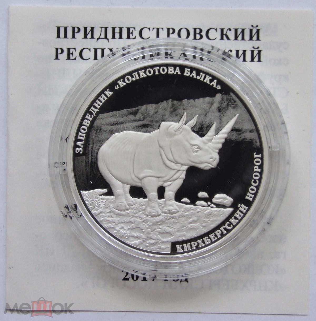 Монеты приднестровья колкотова балка купить максим десятых