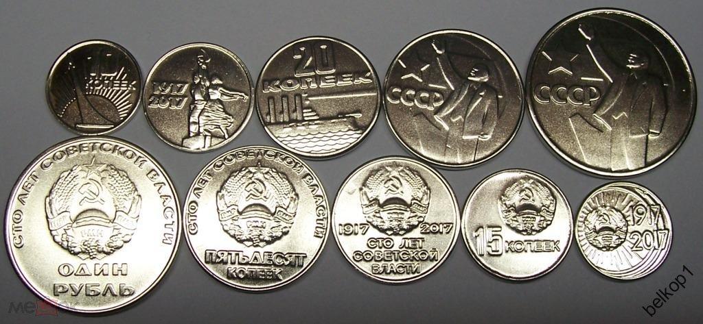 Монеты приднестровья 100 лет советской власти 3 копейки 1970