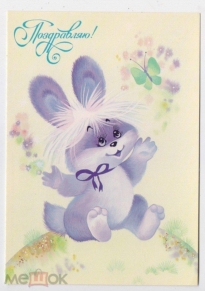 O90190 Голубятникова 1992 Минсвязи ДМПК Поздравляю заяц детская бабочка