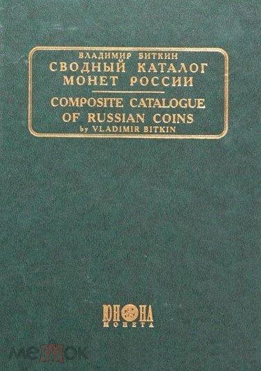 Каталог биткина купить 100 рублей москва