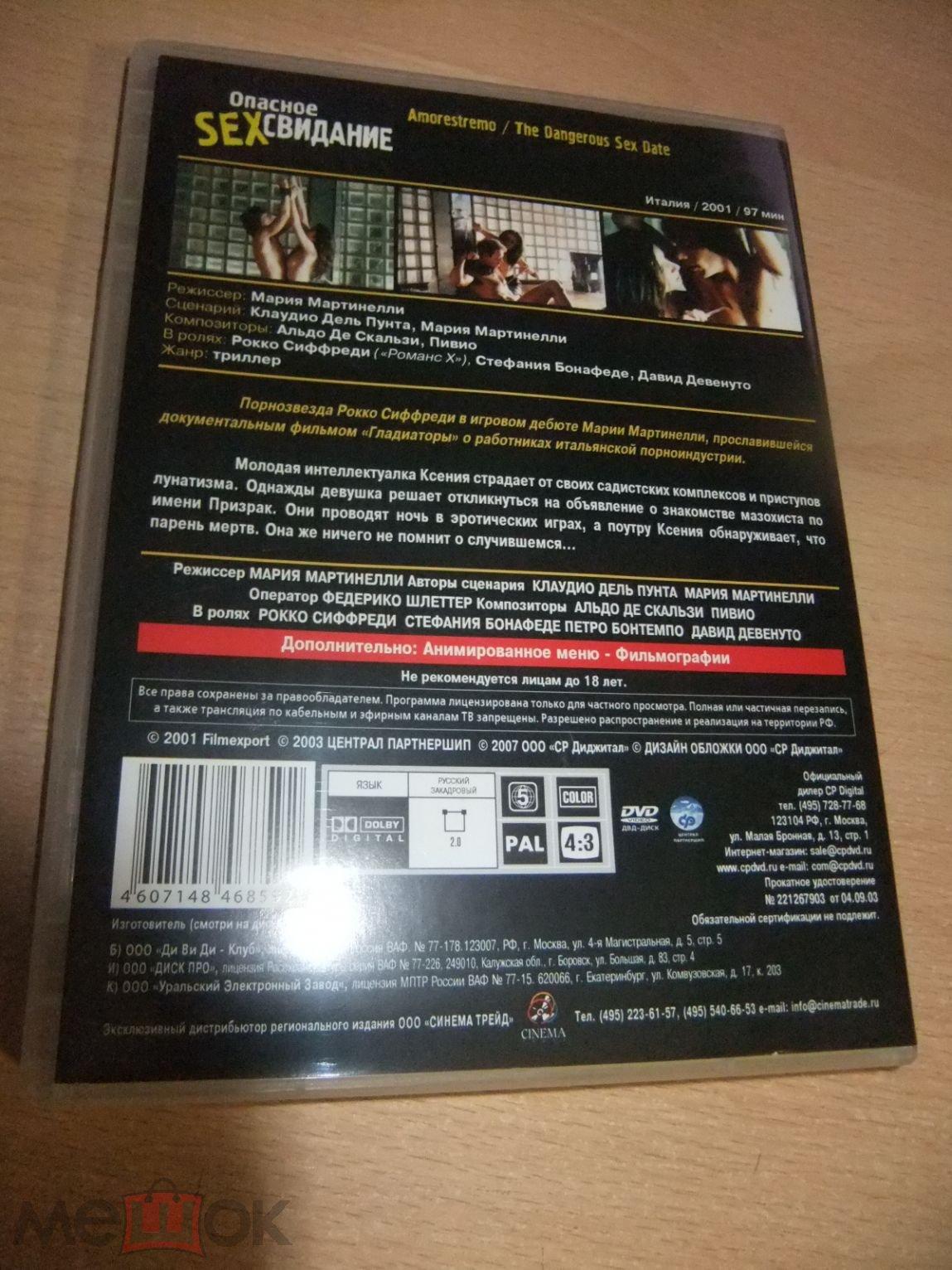 Опасное секс свидание на dvd