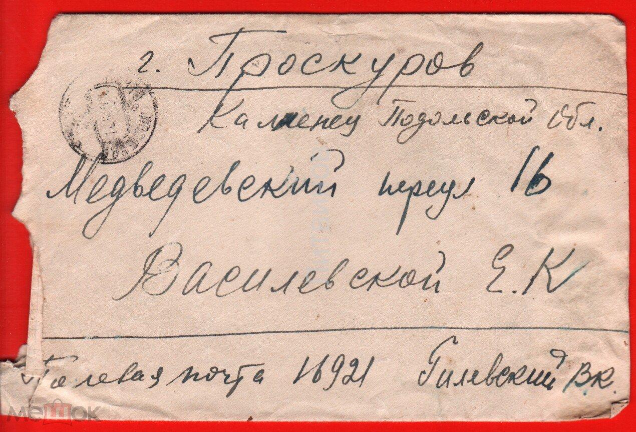 Штамп на открытку полевая почта, скрапбукинг