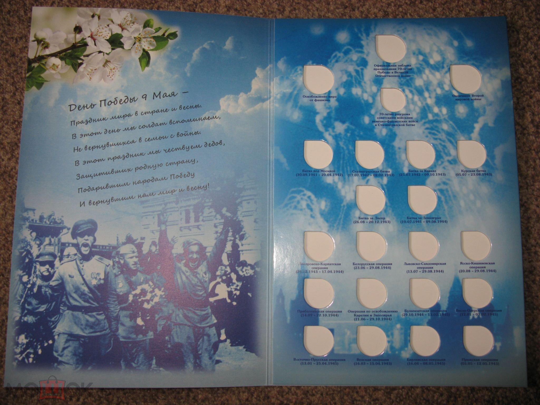Больщой альбом для монет 70 лет победы  на 22 ячейки