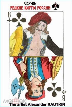 Парни эротика на игральных картах, трахнули девку и кончили
