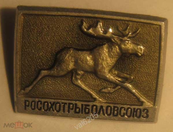 Значок РОСОХОТРЫБОЛОВСОЮЗ СССР - #20