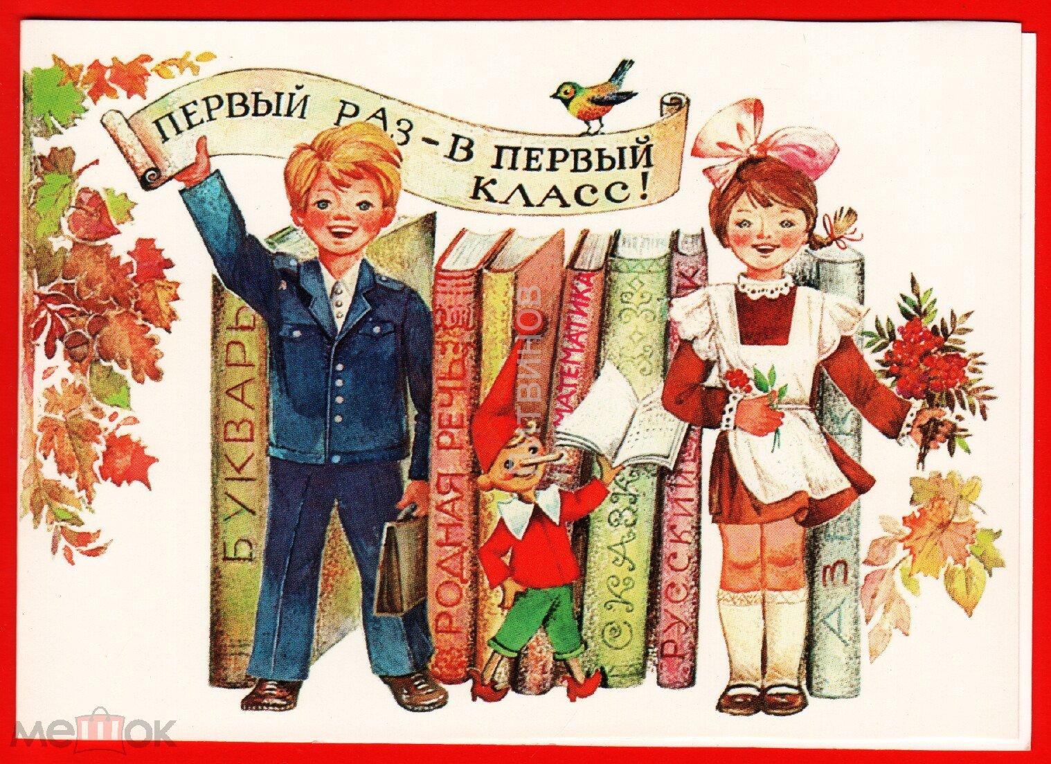 Картинки, открытка 1 класс поздравительная