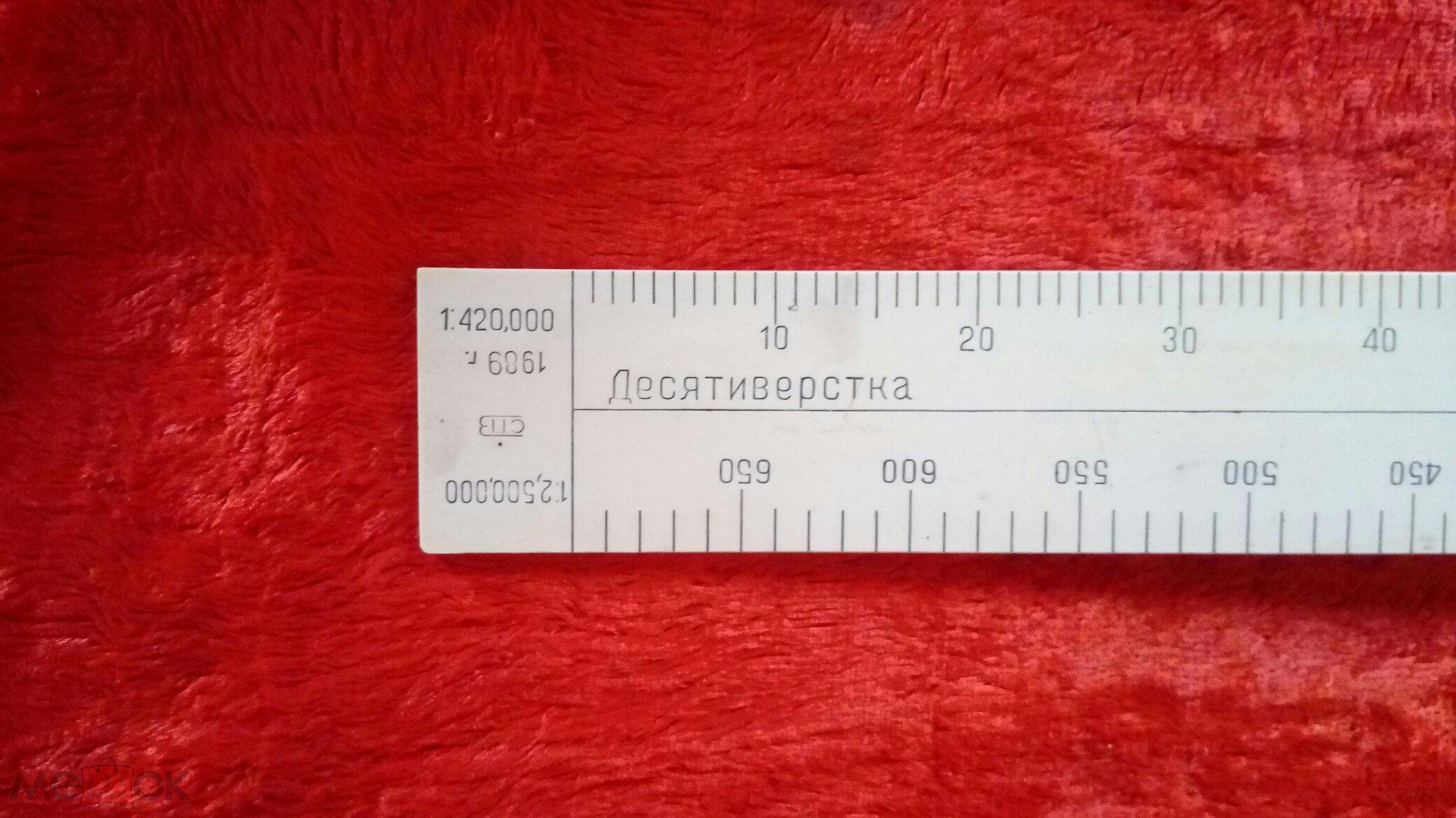 Командирская масштабная линейка.           я5