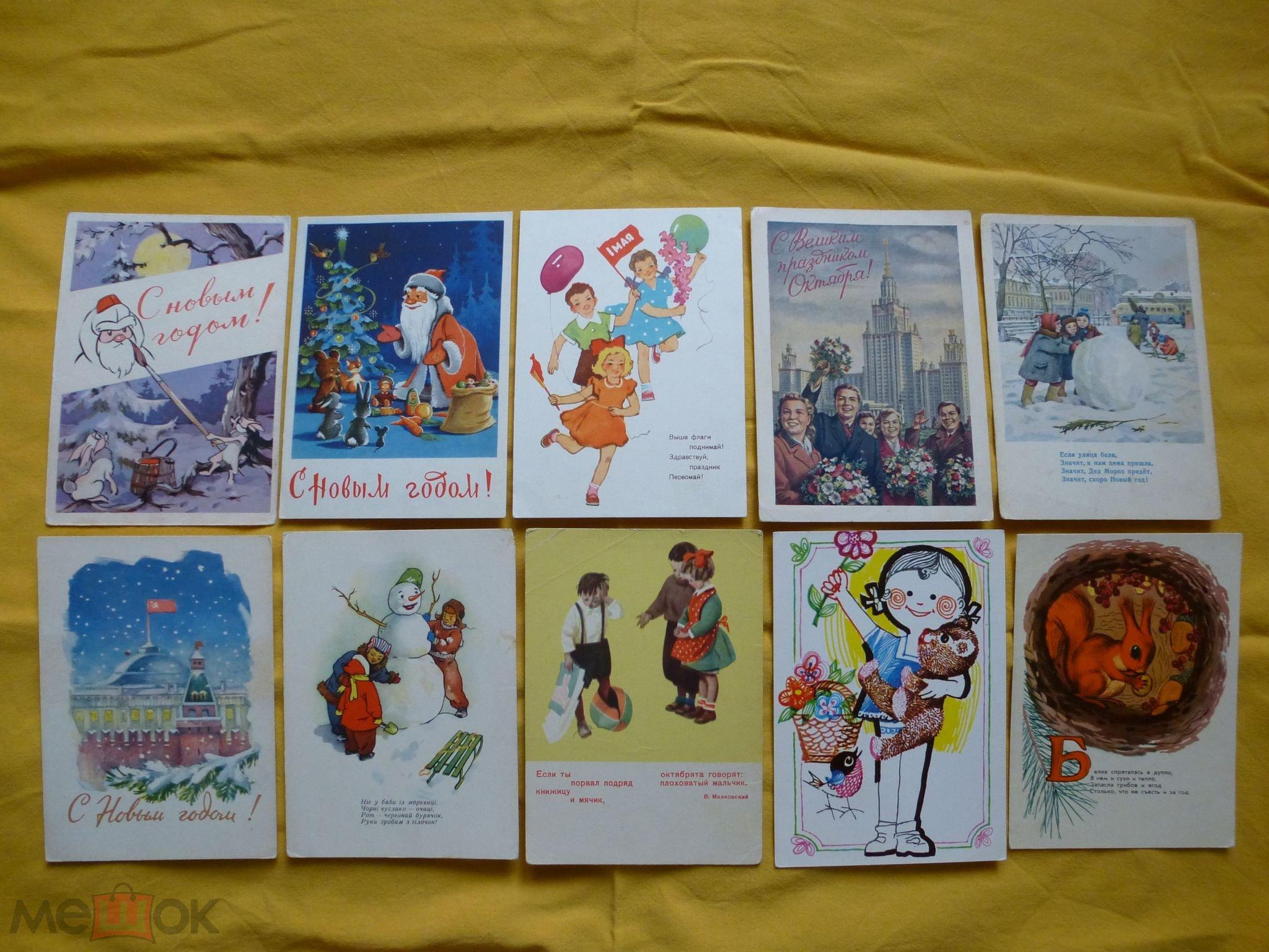 Аукцион открытки