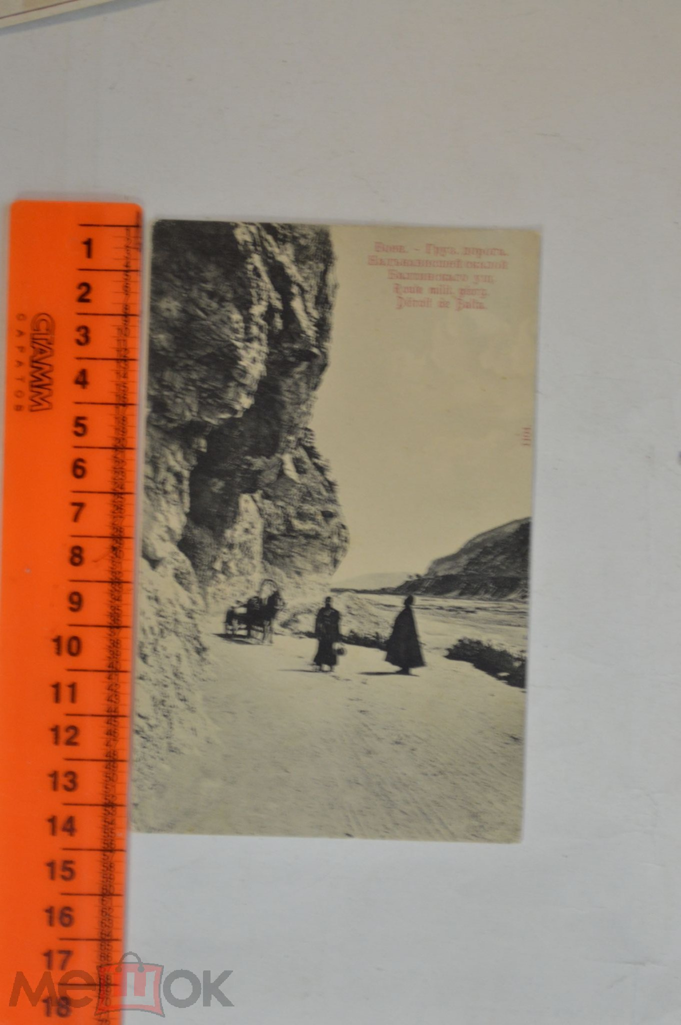 Старые открытки кавказ