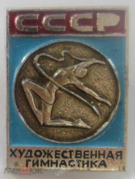 Значок ГИМНАСТИКА СССР - #66