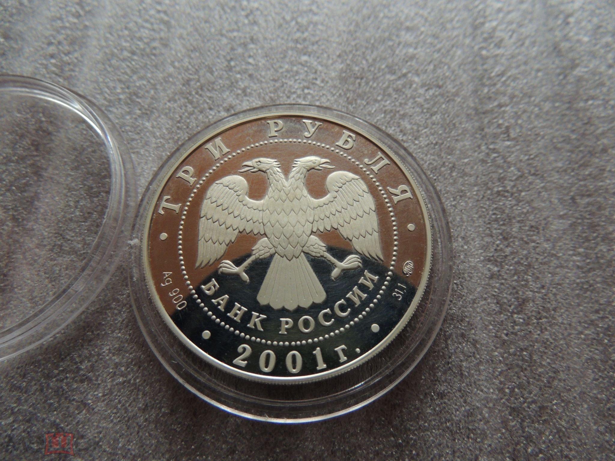 3 рубля серебро сбербанк монета компас мекка