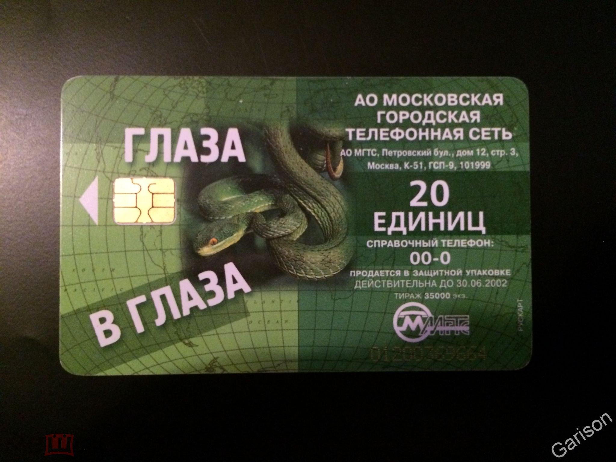Телефонная карта МГТС Москва серия Глаза в глаза Змея тираж 35000 шт чиповая